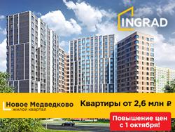 В ЖК «Новое Медведково» новый корпус в продаже! Ипотека от 5%. Рассрочка 0%.